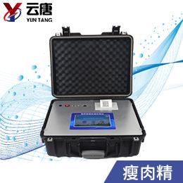 YT-SRJ瘦肉精检测仪