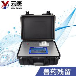 YT-SYC兽药残留检测仪