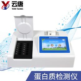 YT-DBZ食品蛋白质检测仪