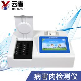 YT-BH12病害肉检测仪