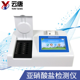 YT-Y12亚硝酸盐检测仪