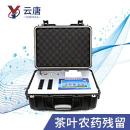 茶叶农药残留检测仪YT-CY12