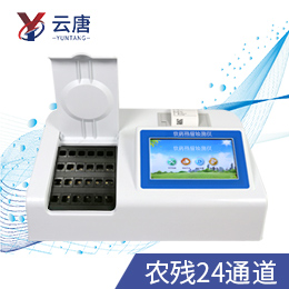 YT-NY24农药残留速测仪