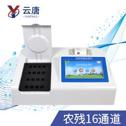 YT-NY16农药残留速测仪
