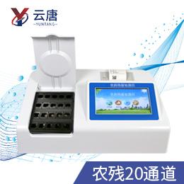 YT-NY20农药残留速测仪