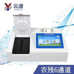 YT-NY06农药残留检测仪