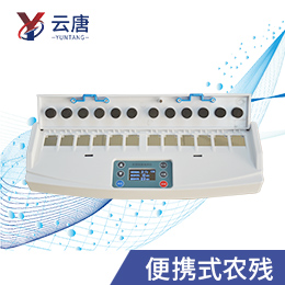 YT-NS12便携式农药残留检测仪