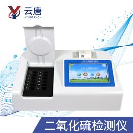 YT-R12食品二氧化硫检测仪