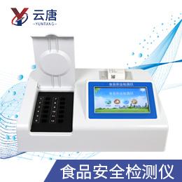 YT-SA08食品安全检测仪