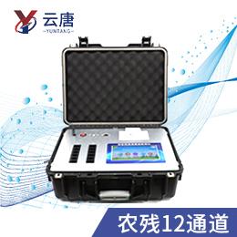 便携农残检测仪YT-BN12