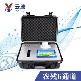 YT-CY05茶叶农药残留检测仪