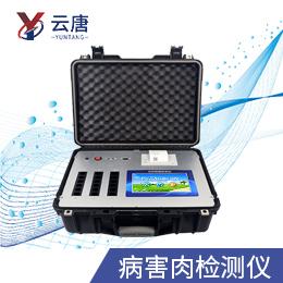 YT-BR12病害肉检测仪