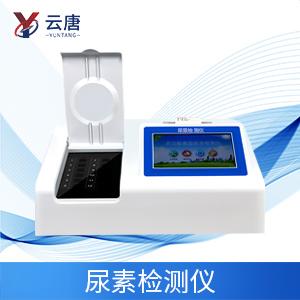 食品尿素检测仪