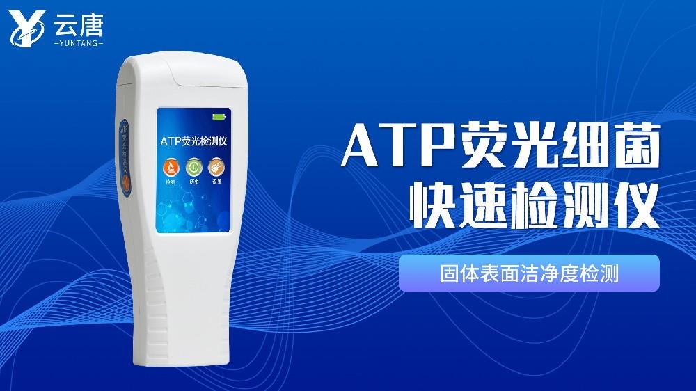 atp荧光检测仪操作视频