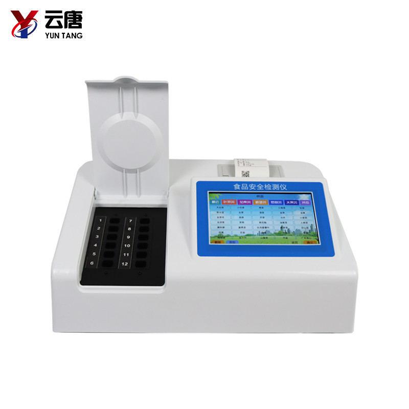 YT-SA04食品安全检测仪