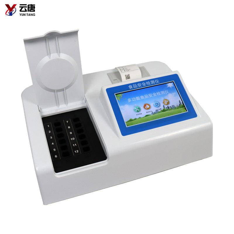 YT-SA05食品安全检测仪